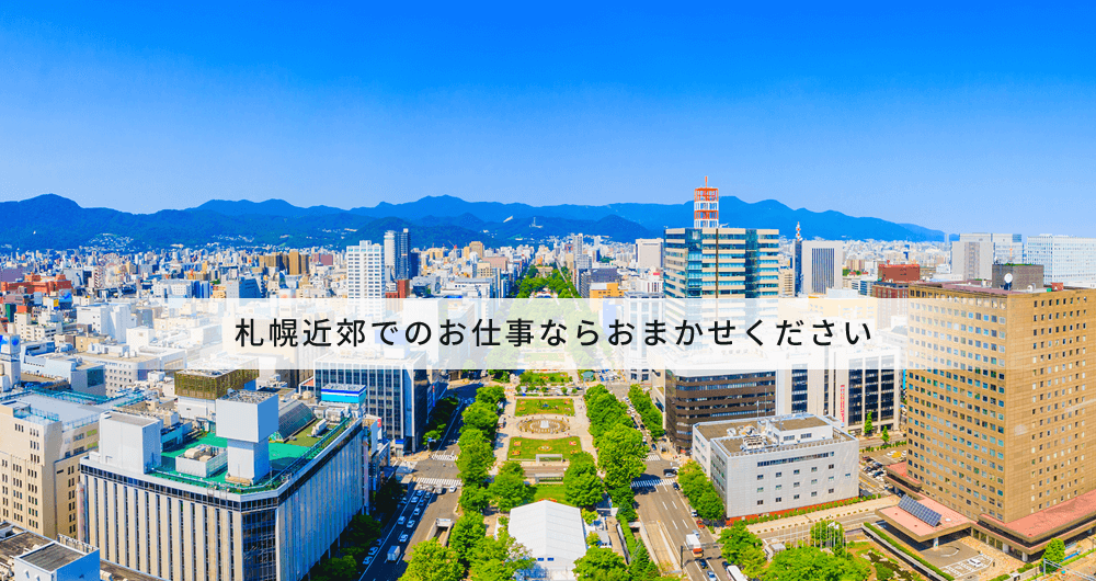 札幌近郊でのお仕事ならおまかせください